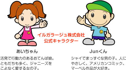 イルガラージュ株式会社 公式キャラクター あいちゃんとJunくん